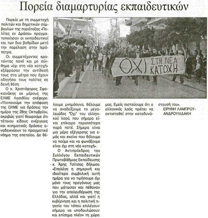 Δημοσίευμα εφημερίδας ΑΝΑΤΟΛΗ 30/10/2011