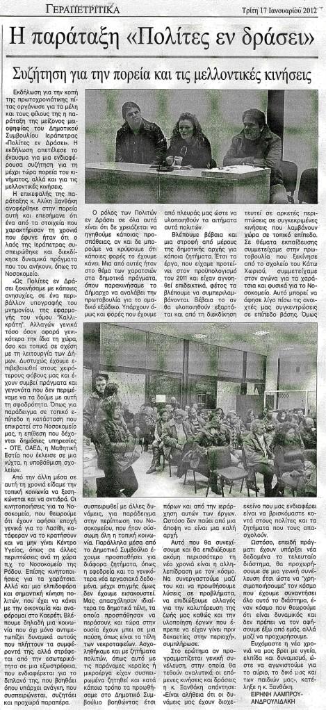 Δημοσίευμα Ανατολής 17-1-2012 για κοπή πίτας Πολιτών εν Δράσει