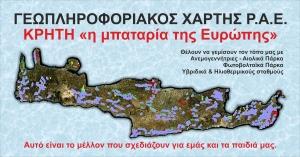 Γεωπληροφοριακός χάρτης της ΡΑΕ για την Κρήτη