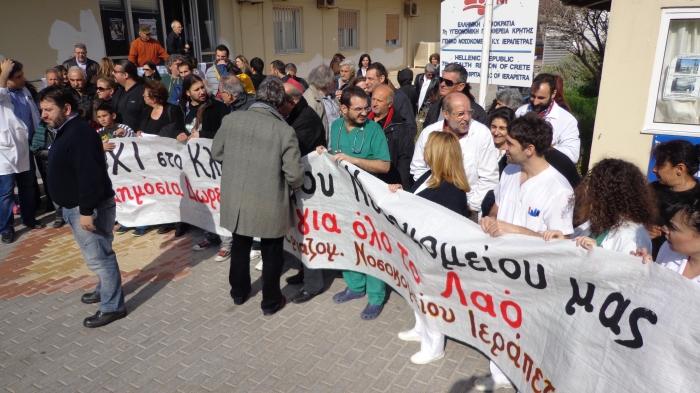 Συγκέντρωση διαμαρτυρίας πραγματοποιήθηκε στο Νοσοκομείο Ιεράπετρας