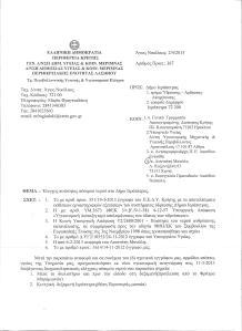 Αντιπεριφέρεια για ΑΚΑΤΑΛΛΗΛΟ ΠΟΣΙΜΟ ΝΕΡΟ ΙΕΡΑΠΕΤΡΑΣ 1
