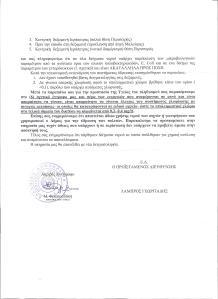 Αντιπεριφέρεια για ΑΚΑΤΑΛΛΗΛΟ ΠΟΣΙΜΟ ΝΕΡΟ ΙΕΡΑΠΕΤΡΑΣ 2