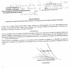 Το φύλλο επίταξης για τον Δήμο Ιεράπετρας με ημερομηνία 14/5/2013