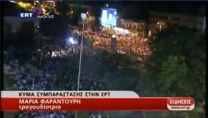 Μεγαλειώδης η συγκέντρωση συμπαράστασης έξω απ'την ΕΡΤ το βράδυ της 11/6/2013