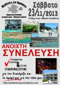 Αφίσα για τη συνέλευση Πολιτών 23-11-2013