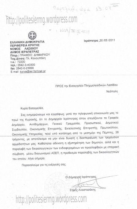 Η ιστορία δεν παραγράφεται κ. Αναστασάκη: στείλατε στα δικαστήρια πολίτες που αγωνίζονταν για το Νοσοκομείο