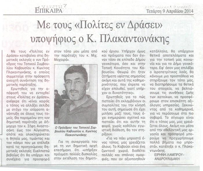 Με τους «Πολίτες εν δράσει» υποψήφιος ο Κ.Πλακαντωνάκης [δημοσίευμα ΑΝΑΤΟΛΗΣ]